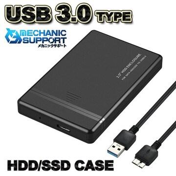 USB 3.0 接続】 2.5インチ HDD/SSD/SATAディスクケース