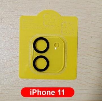 iphone11 カメラレンズ 遮光リングタイプ ガラス フィルム