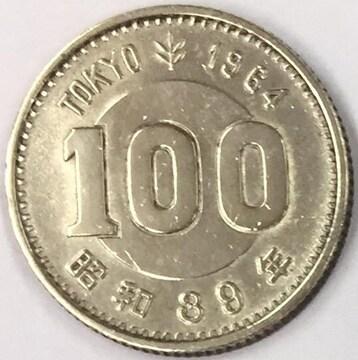 東京オリンピック記念 100円 銀貨B【送料無料】