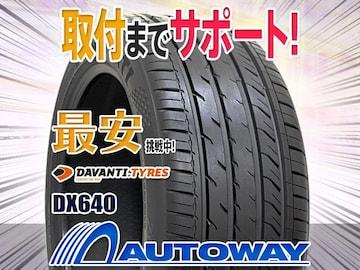 ダヴァンティ DX640 255/45R20インチ 1本
