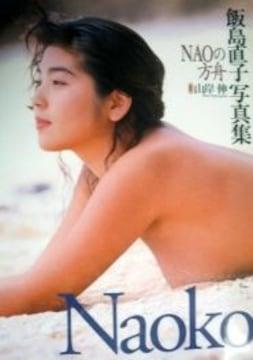 飯島直子<NAOの方舟>写真集