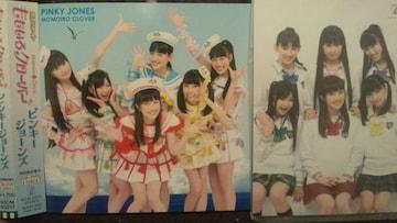 激レア!☆ももいろクローバーZ/ピンキージョーンズ☆初回盤B/CD+DVD+生写真付