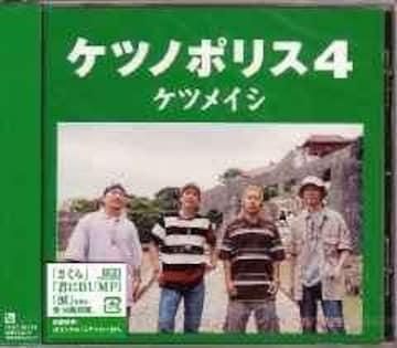 ケツメイシ★ケツノポリス4★初回限定盤★未開封/さくら