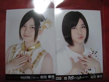 限定AKB48 2枚セット 公式生写真 岩田華怜 非売品 未使用
