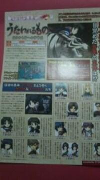 うたわれるもの PS2版宣伝ページ 雑誌切り抜き1枚