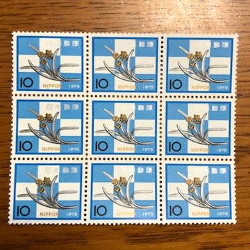 991送料無料記念切手90円分(10円切手)ポイント消化