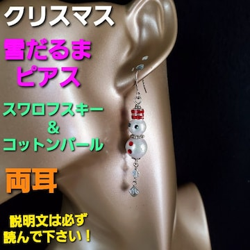 ★ハンドメイド★コットンパール&スワロ使用★雪だるまピアス★
