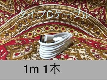 USB Type-Cケーブル 1m(100cm)データー通信/急速充電対応