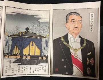 非売品 木版画 昭和天皇大喪の禮納札 真作保証