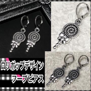 【新品】ロリポップデザインシルバーフープピアス