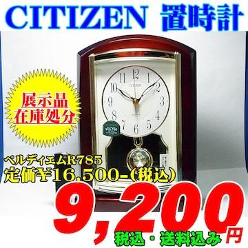 展示品 在庫処分 CITIZEN 置時計 ペルディエムR785 定価¥16,500