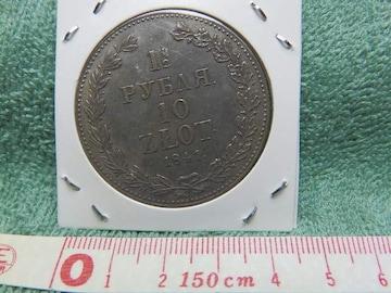 1841年ロシア大型硬貨
