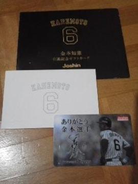 金本知憲 引退記念カード送料84円