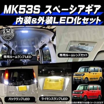 MK53S スペーシアギア 内装 外装 フルセット ルームランプ レンズ ライセンス バック エムトラ