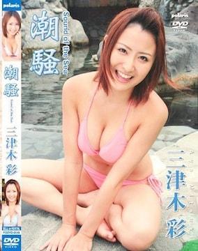 ◆三津木彩 / 潮騒 Sound of the Sea