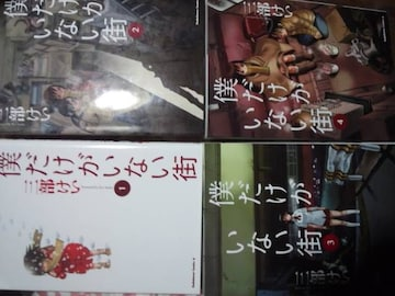 アニメ化!映画化!三部けい「僕だけがいない街」全8巻8冊セット