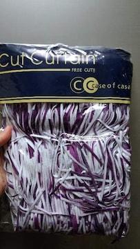 新品★お好きな形に!「カット カーテン」白×紫 =定価3045円