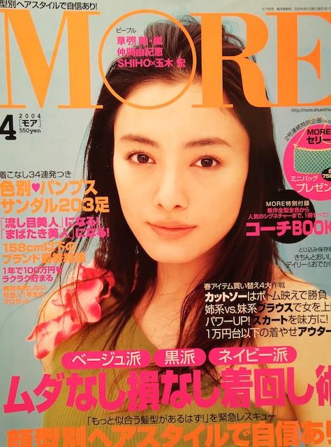 仲間由紀恵【MORE 2004年4月号雑誌切り抜き】  < タレントグッズの