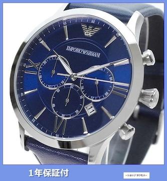 新品 即買■エンポリオ アルマーニ 腕時計 メンズ AR11226