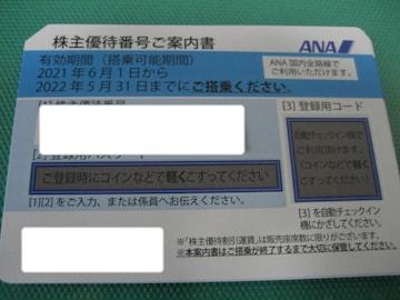 ANA 全日空 株主優待券 1枚 即決