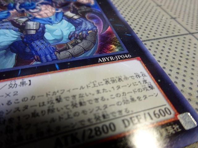水精鱗ーガイオアビス 水 ABYR-JP046 UR仕様 < トレーディングカードの