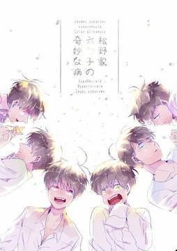☆送料無料☆おそ松さん/同人誌☆松野家六つ子の奇妙な病☆美品