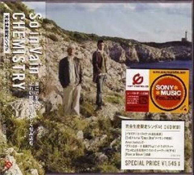 CHEMISTRY★So in Vain★10万枚完全生産限定CD+DVD★未開封  < タレントグッズの