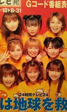 モーニング娘。【YOMIURIテレビ館】2001年238号