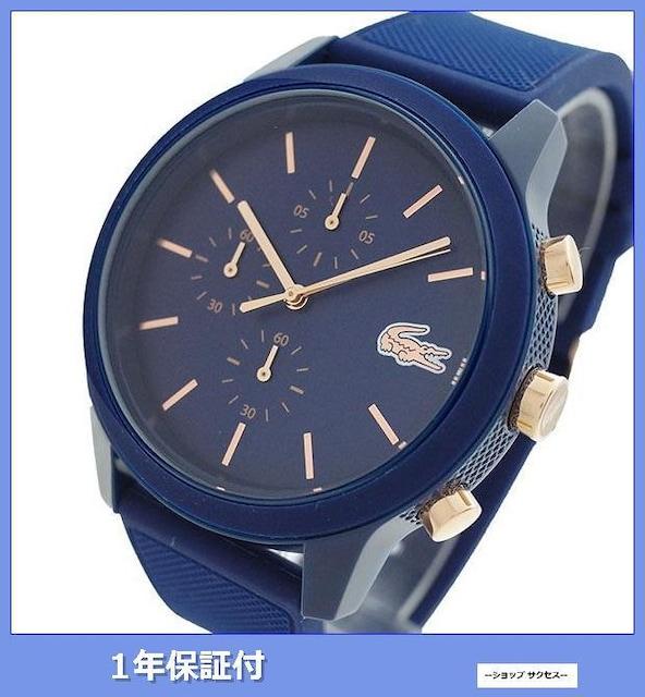 新品 即買■ラコステ 腕時計 12.12 メンズ 2011013 ネイビー  < ブランドの
