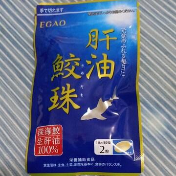 サプリメント 肝油鮫珠 62粒