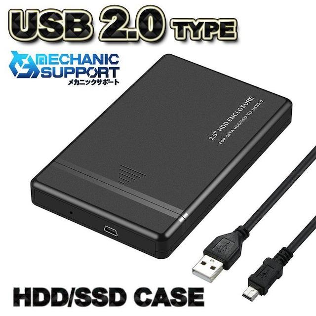 【USB 2.0 接続】 2.5インチ HDD/SSD/SATAディスクケース  < PC本体/周辺機器の