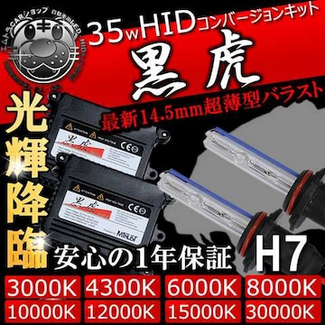 HIDキット 黒虎 H7 35W 8000K ヘッドライトやフォグランプに キセノン エムトラ