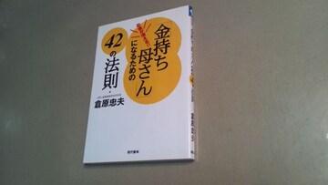 a「金持ち母さんになるための42の法則」良質単行本。