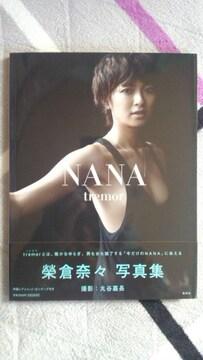 〓榮倉奈々写真集「NANA tremor」直筆サイン入り〓