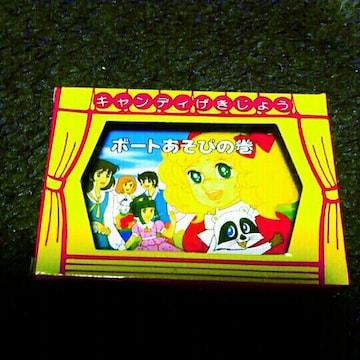 新品 キャンディキャンディ ミニ 紙芝居 いがらしゆみこ 昭和