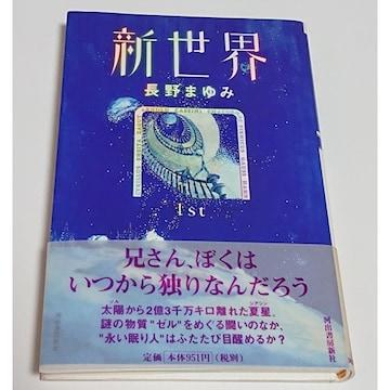 「新世界 1st」長野まゆみ 初版 本 文学 小説