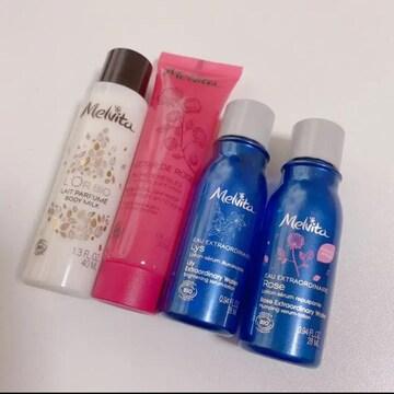 メルヴィータ基礎化粧品セット