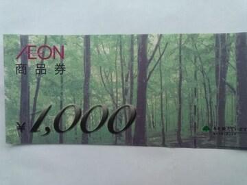 イオン商品券1000円券新品