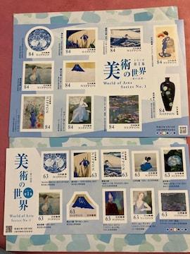 送料無料 即決 美術の世界切手1470円分