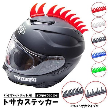 ♪M  バイク ヘルメット用 Bタイプ トサカステッカー ホワイト