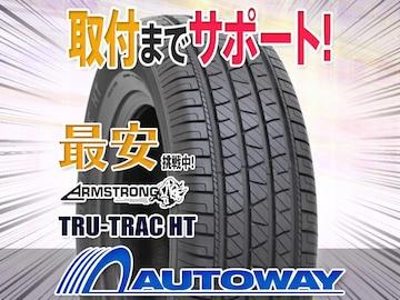 アームストロング TRU-TRAC HT 235/70R16インチ 4本