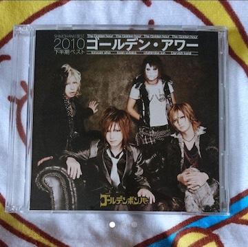ゴールデンボンバー初回盤B CD下半期ベスト2010喜矢武豊/歌広場