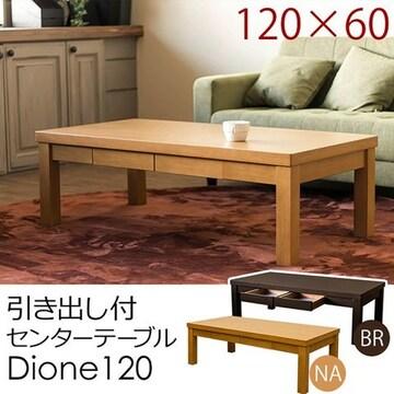 Dione 引出し付きセンターテーブル 120