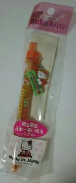 ☆埼玉限定 日本一暑い埼玉キティ ボールペン☆