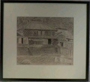 絵画 鉛筆画 高畠達四郎『海鼠壁の家』真作保証
