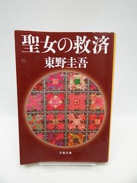 2008 聖女の救済 (文春文庫) 東野 圭吾 (著)