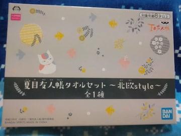 ■夏目友人帳■タオルセット〜北欧style〜■