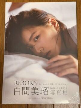 白間美瑠 NMB48卒業記念写真集 REBORN セブンネット限定カバー
