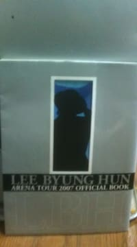 イ・ビョンホン写真がいっぱい2007.ARENA TOUR/OFFICIAl BOOK