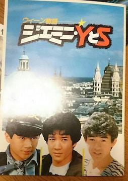 ジェミニYとS 田原俊彦近藤真彦野村義男 三等高校生 映画パンフ